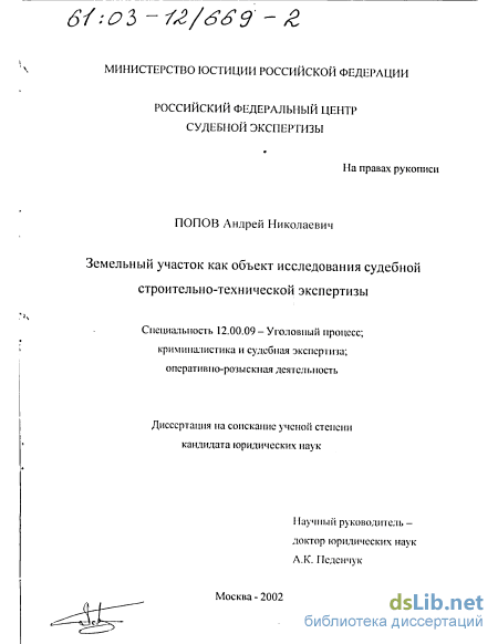 Комитет по земельным ресурсам спорные объекты недвижимости
