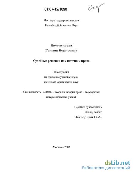 решения как источник права Судебные решения как источник права Евстигнеева Галина Борисовна