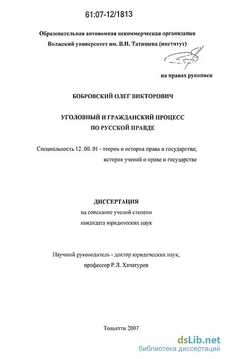 и гражданский процесс по Русской Правде Уголовный и гражданский процесс по Русской Правде