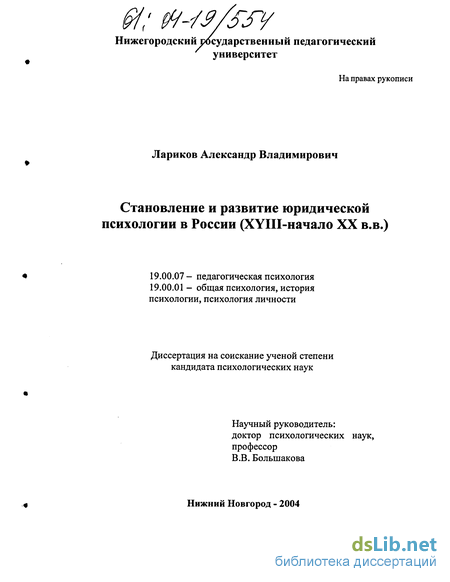 1 история развития юридической психологии.