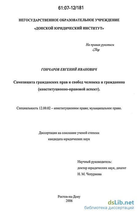 Исковое заявление о самозащите права