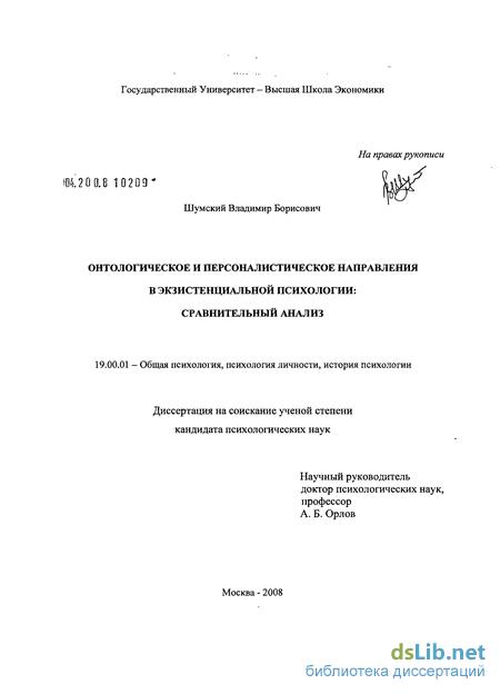 Диссертации по экзистенциальной психологии 9707