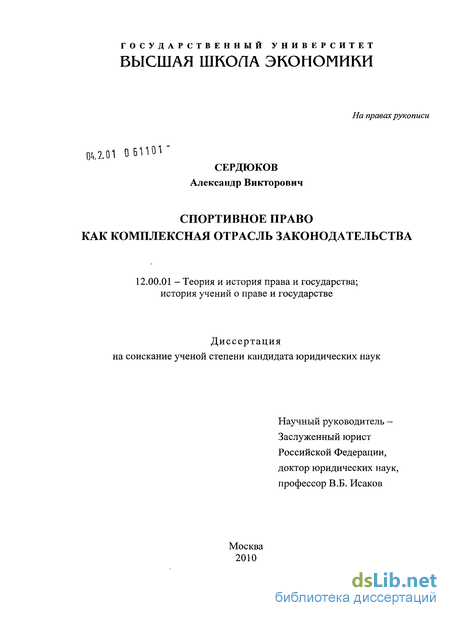 Спортивное право россии реферат 3806