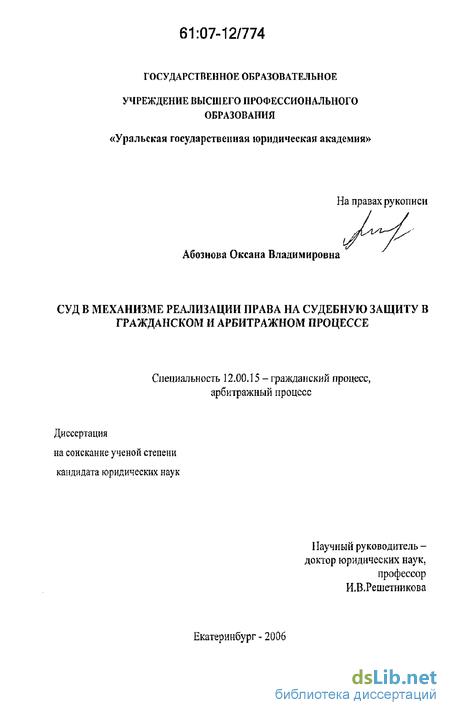 Судебная защита в арбитражном процессе диссертация 7139