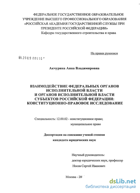 Органы исполнительной власти субъектов рф диссертация 7688
