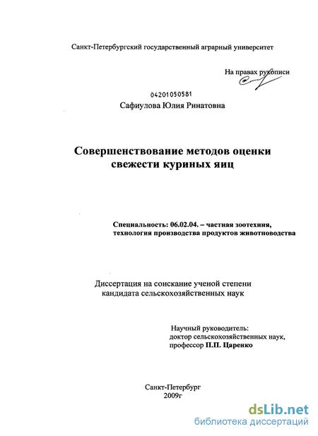 Химический состав яичной скорлупы диссертация 8291
