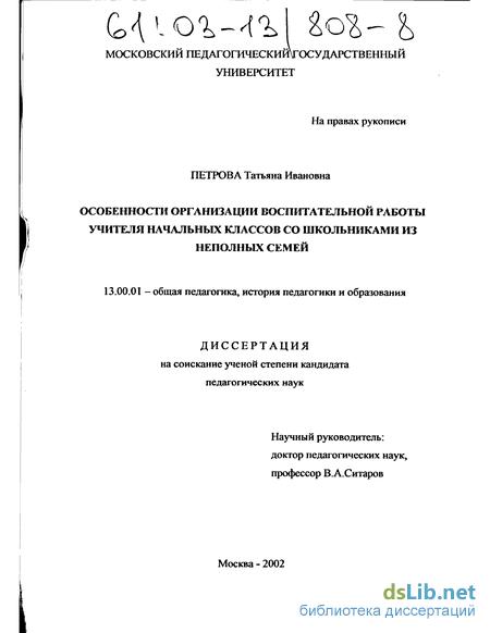 Резюме педагога психолога на конкурс - 8e156