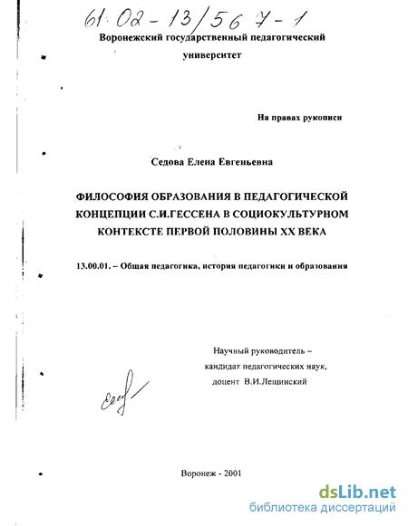 кислов а г философия права как выражение социокультурного контекста философия права 2005 1 c 11-15