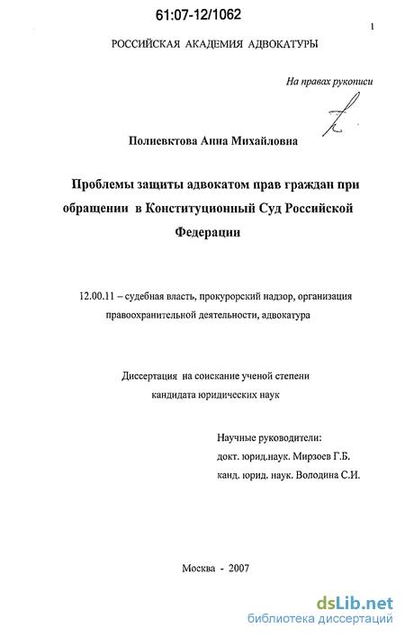 защиты адвокатом прав граждан при обращении в Конституционный Суд  Проблемы защиты адвокатом прав граждан при обращении в Конституционный Суд Российской Федерации