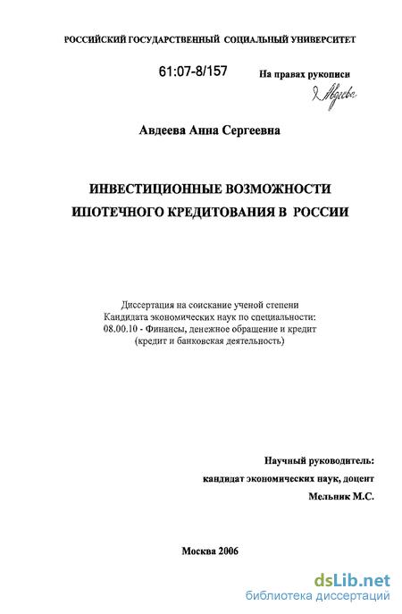 возможности ипотечного кредитования в России Инвестиционные возможности ипотечного кредитования в России