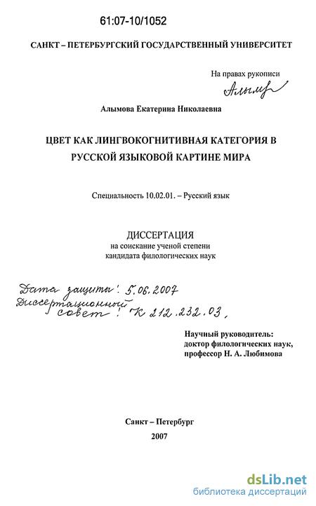 русская картина мира: