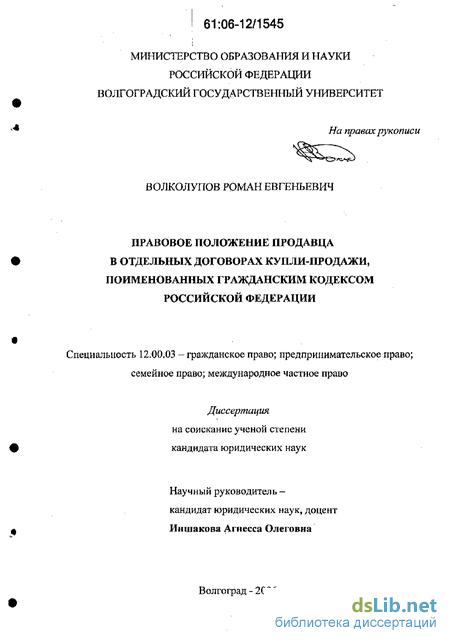 положение продавца в отдельных договорах купли продажи  Правовое положение продавца в отдельных договорах купли продажи поименованных гражданским кодексом Российской Федерации