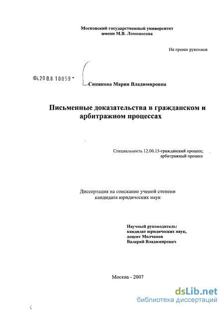 Доказательства в гражданском и арбитражном процессе диссертация 3455