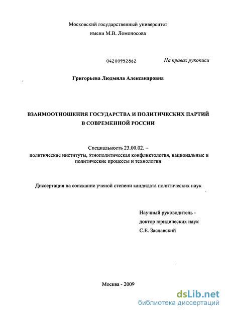 Диссертация государство и политические партии 43