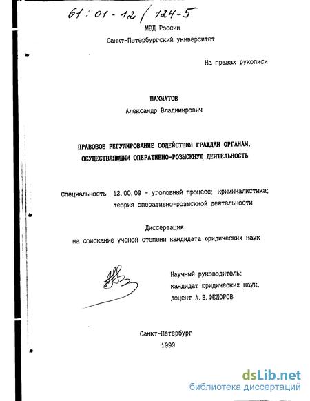 регулирование содействия граждан органам осуществляющим  Правовое регулирование содействия граждан органам осуществляющим оперативно розыскную деятельность