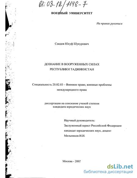Инструкция Органов Дознания Вооруженных Сил Российской Федерации - фото 3