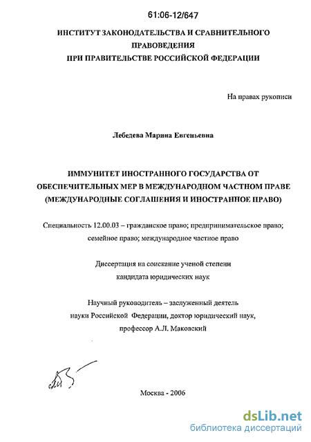 Иммунитет государства в мчп диссертация 7187