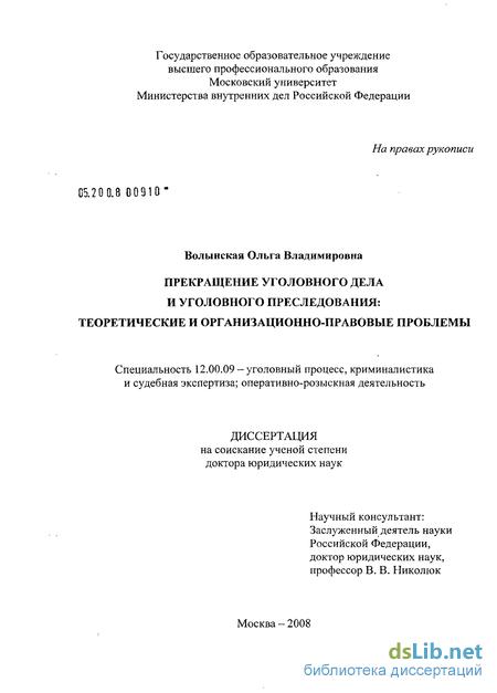 Прекращения уголовного дела диссертация 8810