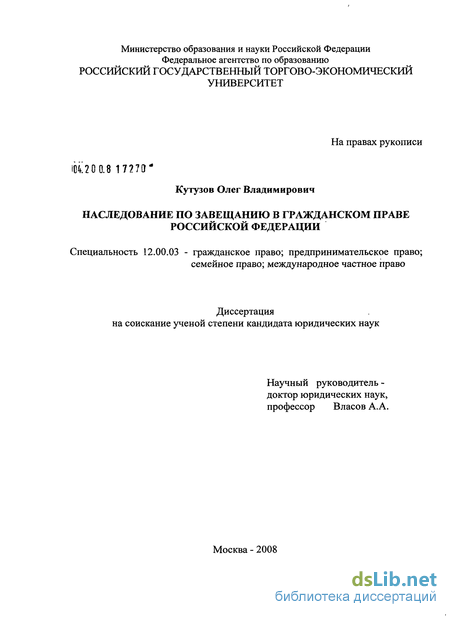 по завещанию в гражданском праве Российской Федерации Наследование по завещанию в гражданском праве Российской Федерации Кутузов Олег Владимирович