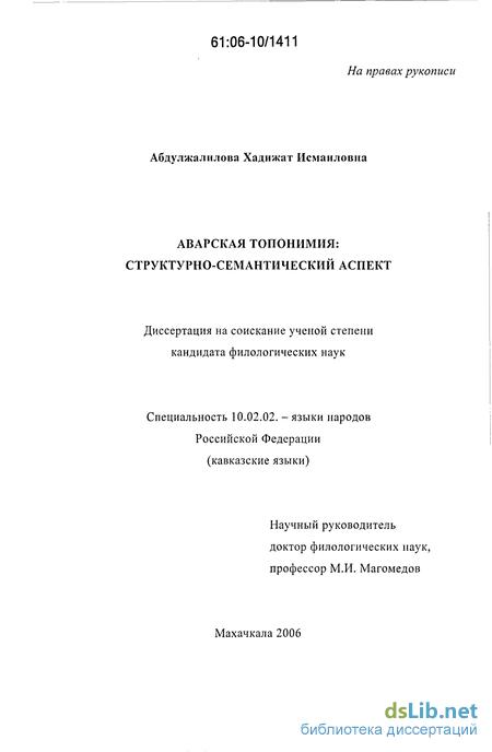План доклада ономастика и топонимика русского языка нанесение жидкой резины гидроизоляция геополимер