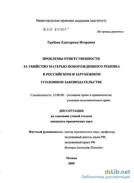 ответственности за убийство матерью новорожденного ребенка в  Проблемы ответственности за убийство матерью новорожденного ребенка в российском и зарубежном уголовном законодательстве