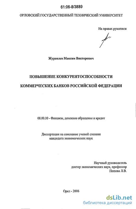 Повышение конкурентоспособности банка диссертация 6217