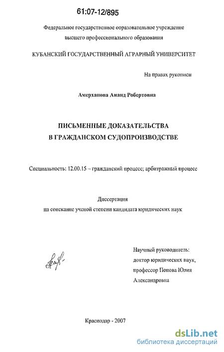 Доказательства в гражданском и арбитражном процессе диссертация 1960