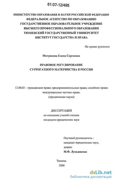 Правовое регулирование суррогатного материнства диссертация 8226