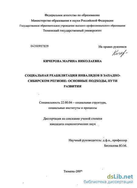 Социальная реабилитация инвалидов диссертация 394