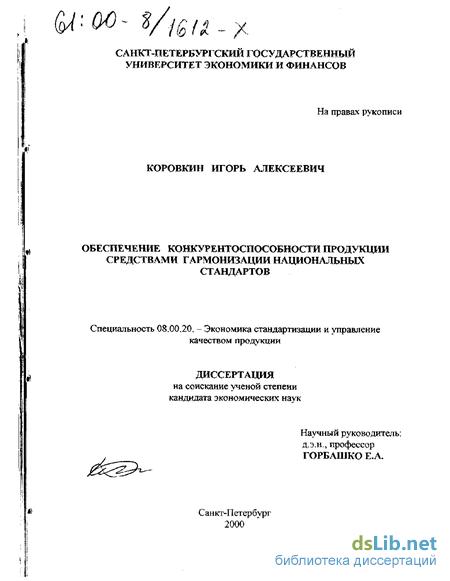 Стандартизация и сертификация при обеспечении конкурентоспособности товаров в рб сертификация программног