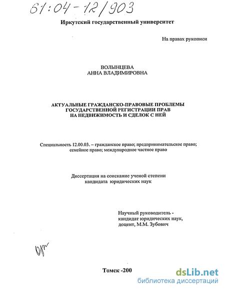 Проблемы регистрации недвижимости диссертация 5290