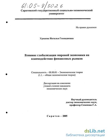 Глобализация финансовых рынков россии определение целей на forex