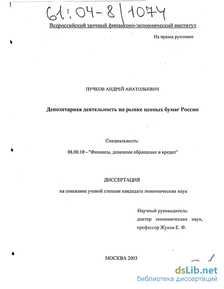 Рынок ценных бумаг: тесты и задачи Боровкова Валерия 66