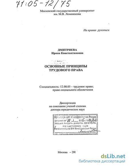 Принципы трудового права диссертация 9650