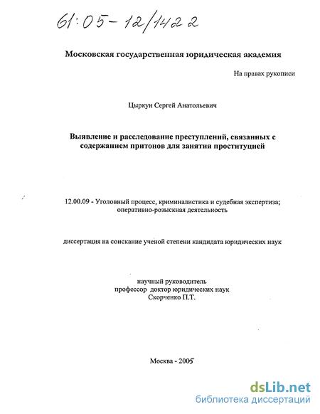 Организация раскрытия преступл на сексуальной почве в украине