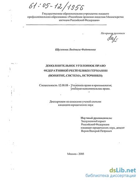 уголовное право Федеративной Республики Германии Понятие  Дополнительное уголовное право Федеративной Республики Германии Понятие система источники