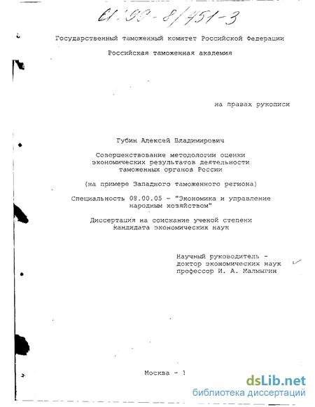 Аналз хозяйственной деятельности таможенных организацийъ