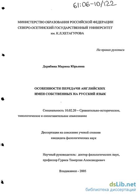 Перевод имен собственных диссертация 1378