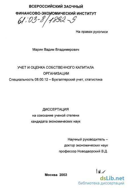 Учет собственного капитала диссертация 6383