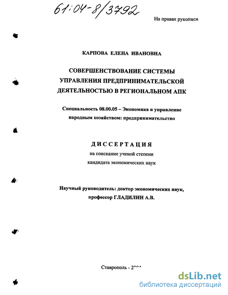 Карпова елена ивановна диссертация 7902
