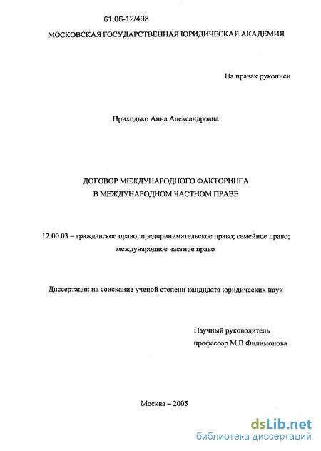 международного факторинга в международном частном праве Договор международного факторинга в международном частном праве