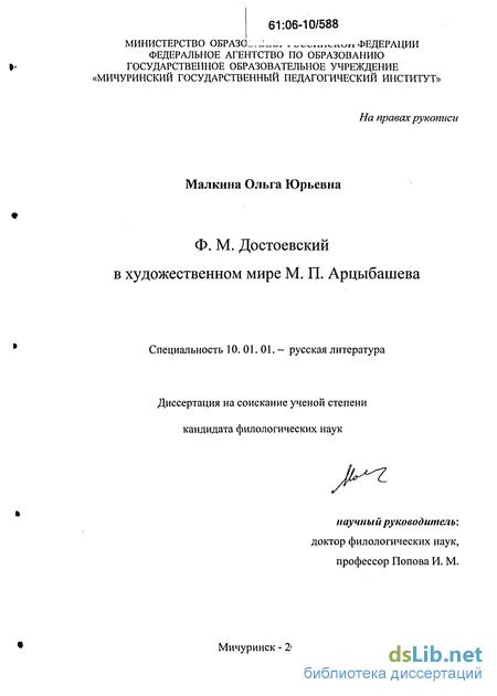М Достоевский в художественном мире М П Арцыбашева Ф М Достоевский в художественном мире М П Арцыбашева
