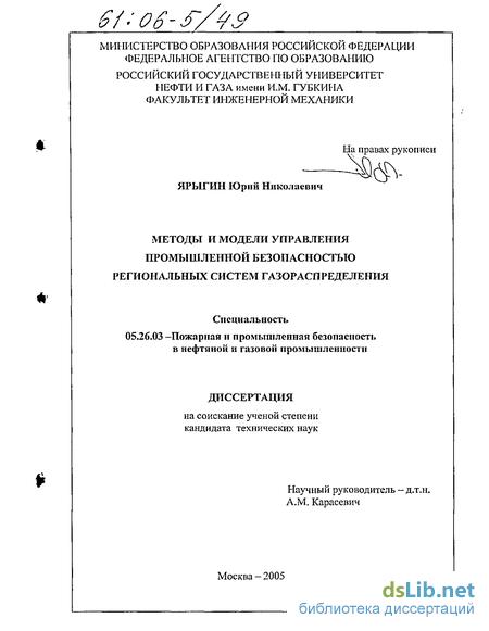 Промышленная безопасность газоснабжения и газораспределения повышение квалификации для педагогов по сольфеджио и муз литературе москва