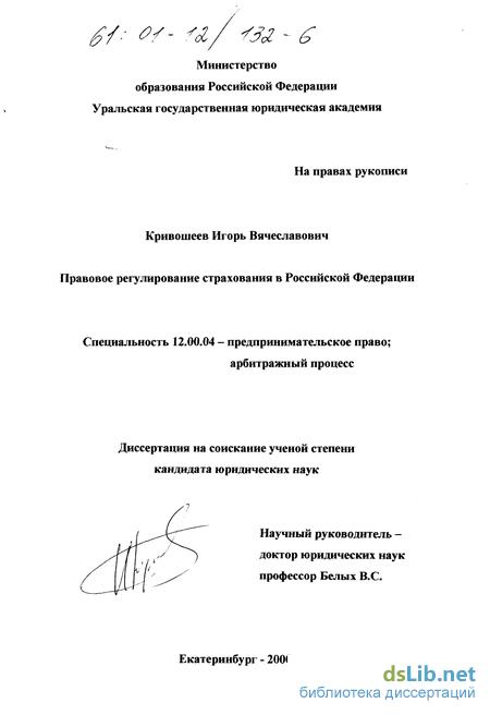 регулирование страхования в Российской Федерации Правовое регулирование страхования в Российской Федерации