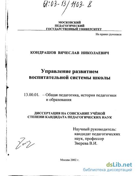 Управление воспитательной работой в школе диссертация 1212