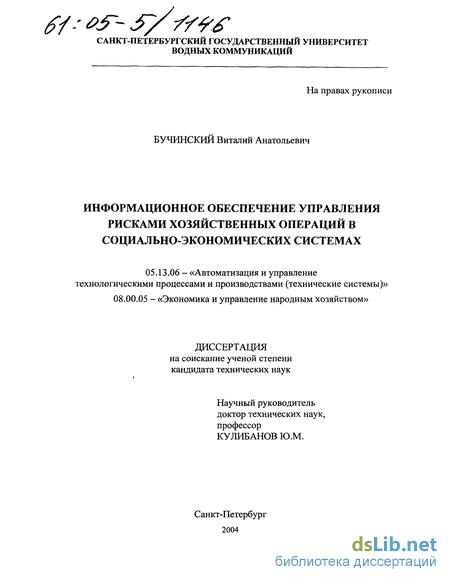 Информационное обеспечение управления рисками хозяйственных операций в социально-экономических системах