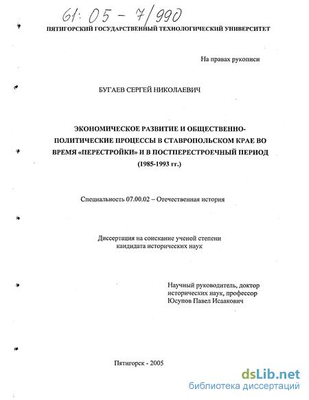 Экономическое развитие и общественно политические процессы в  Экономическое развитие и общественно политические процессы в Ставропольском крае во время