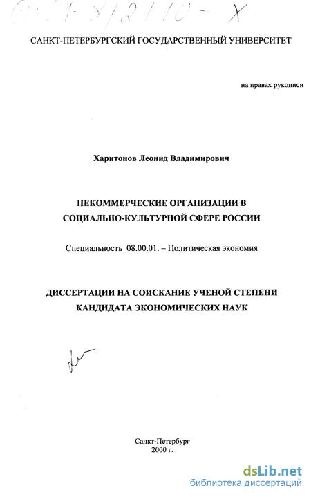 организации в социально культурной сфере России Некоммерческие организации в социально культурной сфере России