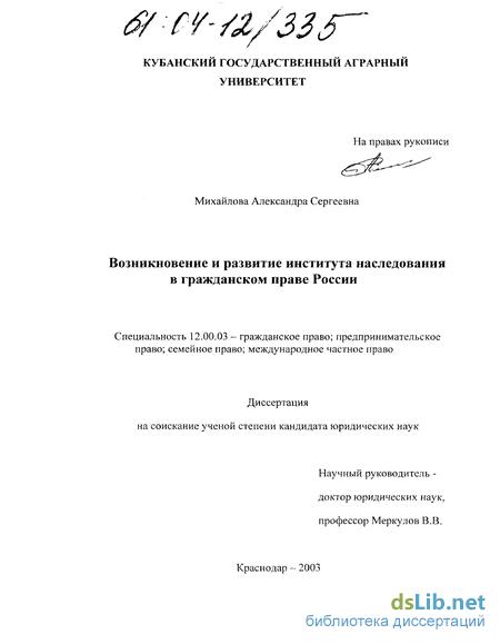 и развитие института наследования в гражданском праве России Возникновение и развитие института наследования в гражданском праве России