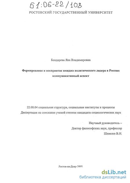 и восприятие имиджа политического лидера в России коммуникативный  Формирование и восприятие имиджа политического лидера в России коммуникативный аспект